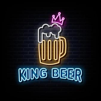 キングビールネオンサインベクトルデザインテンプレートネオンスタイル