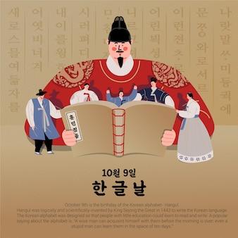 한국에서 한글날을 기념하는 세종대왕과 그의 백성들