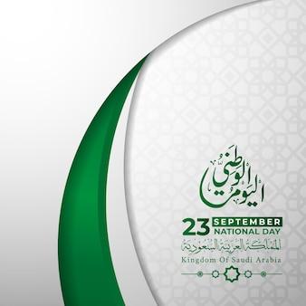 サウジアラビア王国建国記念日グリーティングカードプレミアムベクトル