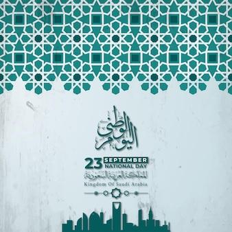 書道と装飾が施されたサウジアラビア王国建国記念日グリーティングカード。プレミアムベクター