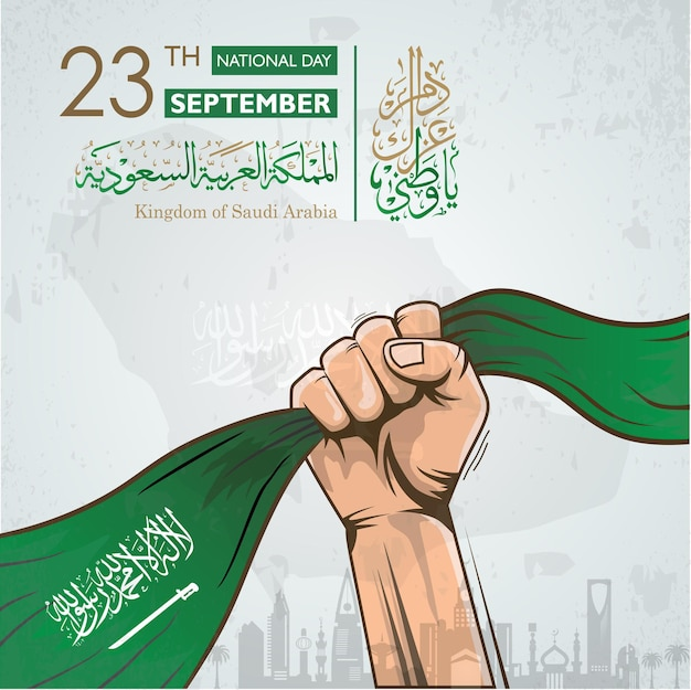 9月23日のサウジアラビア建国記念日グリーティングカード