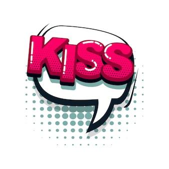 키스 사랑 만화 텍스트 음향 효과 팝 아트 스타일 벡터 연설 거품 단어 만화