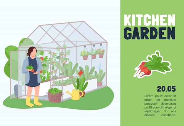 キッチンガーデンテンプレート。パンフレット、漫画のキャラクターとポスターのコンセプト。農業、苗の世話、水平チラシを栽培する野菜、テキスト用のチラシ