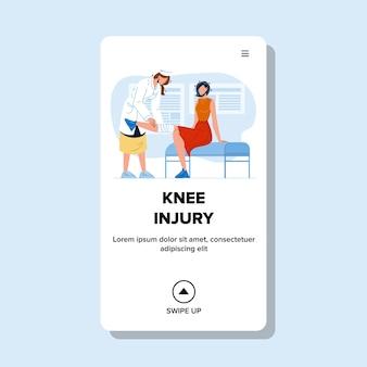 클리닉 캐비닛의 무릎 부상 치료