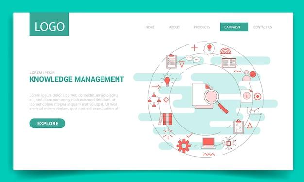 Концепция управления знаниями со значком круга для шаблона веб-сайта или векторной иллюстрации домашней страницы целевой страницы