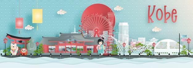Горизонт города кобе с всемирно известными достопримечательностями японии