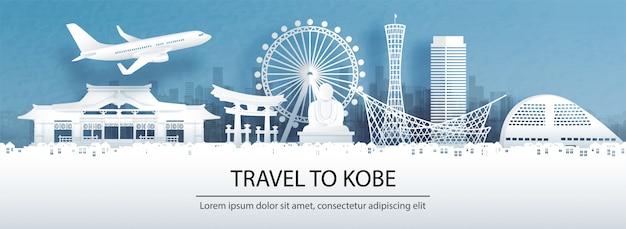 神戸、日本の旅行広告の有名なランドマーク