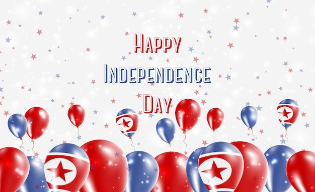 조선민주주의인민공화국 광복절 애국 디자인. 북한 국가 색의 풍선. 행복 한 독립 기념일 벡터 인사말 카드입니다.