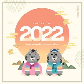 Korea lunar new year illustration