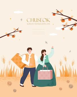 韓国の伝統イラスト。秋夕、幸せな韓国感謝祭。