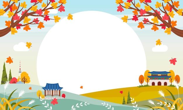 평면 디자인의 한국 가을 배경