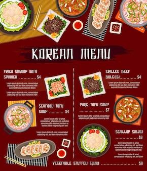 Шаблон меню ресторана корейской кухни. бульгоги из говядины на гриле, жареные креветки со шпинатом и салатом из морских гребешков, супы из морепродуктов и свинины с тофу, фаршированные овощами кальмары вектор. меню блюд кафе корейской кухни
