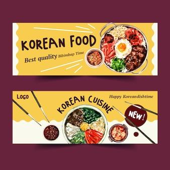箸、ビビンバ、ボウル水彩イラストと韓国料理のバナーデザイン