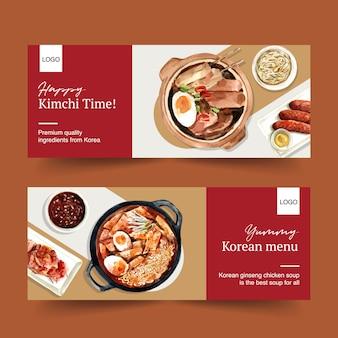 豚肉、鍋、卵、サンデーの水彩イラストと韓国料理のバナーデザイン
