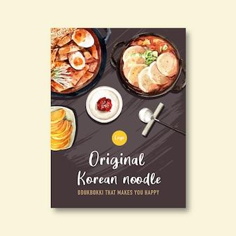 コチュジャン、卵、スープの水彩イラストと韓国料理のデザイン