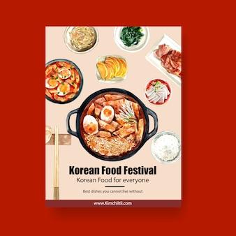ご飯、鍋、麺水彩イラストと韓国料理のデザイン