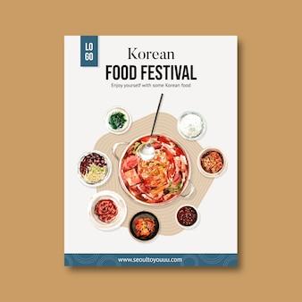 スプーン、スープ、鍋、米の水彩イラストと韓国料理のデザイン