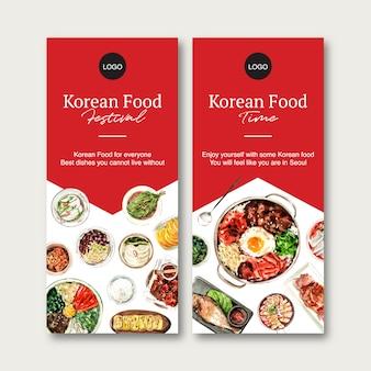 ビビンバ水彩イラストと韓国料理チラシデザイン。