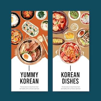 Korean food flyer design with kimbap, grilled pork watercolor illustration.