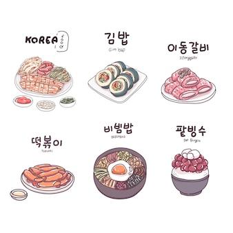 한국 음식 일러스트 컬렉션 세트
