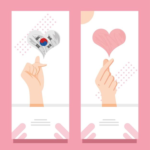 韓国の手の心