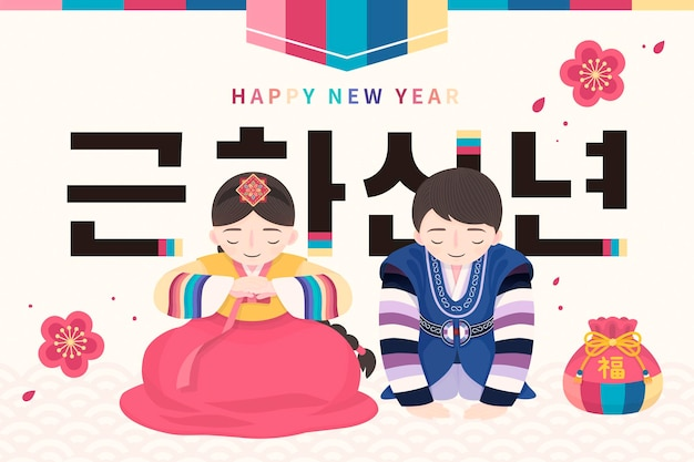 Korean new year with two people doing bow in hanbok, happy new year written in hangul
