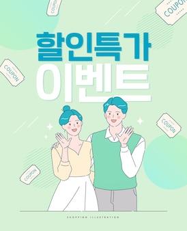 한국 온라인 쇼핑 배너 프리미엄 벡터