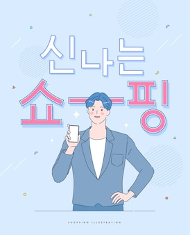 한국 온라인 쇼핑 배너