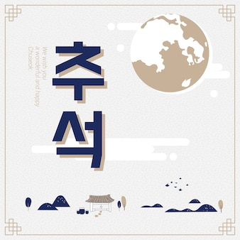 韓国の感謝祭の秋夕シンプルなデザイン