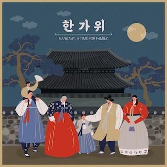 한국 추수 감사절 가족 전통 의상을 입고