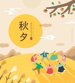 한국의 추수감사절 삽화