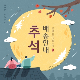 韓国の感謝祭の日ショッピングイベントポップアップイラスト。韓国語翻訳「感謝祭の配達情報」