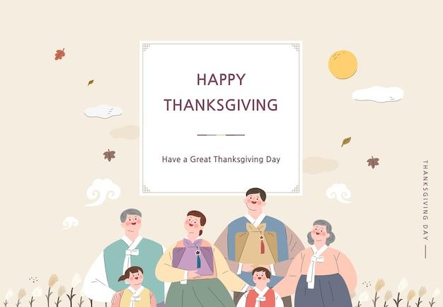 Korean thanksgiving day shopping event pop-up illustration.