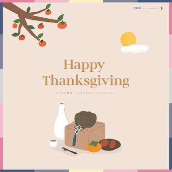 Всплывающее окно торгового мероприятия в день благодарения в корее перевод иллюстраций день благодарения