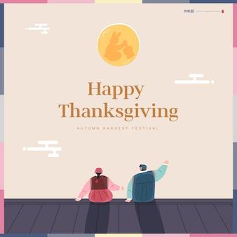 한국 추수 감사절 쇼핑 이벤트 팝업 일러스트 번역 추수 감사절