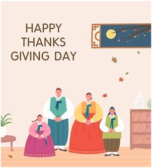 Всплывающее окно торгового события в день благодарения в корее иллюстрация