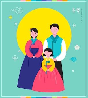 한국 전통 새해 복 많이 받으세요. 행복한 가족 한국 전통 드레스.
