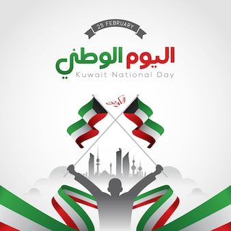 Kuwait national day arabic calligraphy