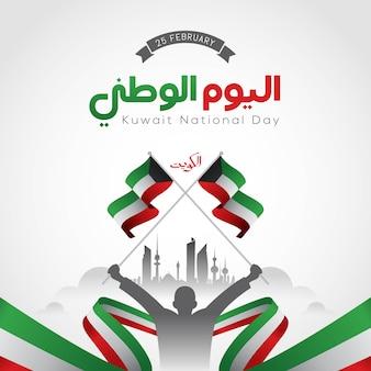 Kuwait national day arabic calligraphy Premium Vector