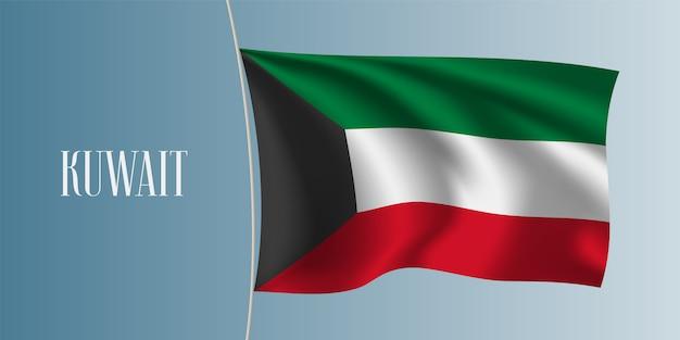 クウェートを振る旗イラスト
