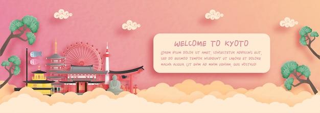 旅行のバナーと広告の京都、日本のランドマーク