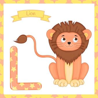 動物アルファベット。 lはライオンのためのものです。ハッピーライオンのベクトル図。かわいい漫画のライオンは、分離