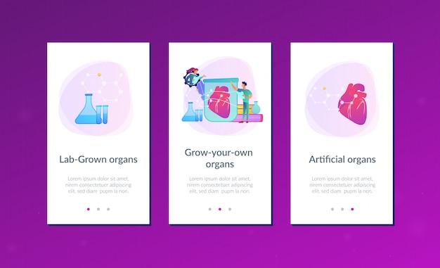 ラボで作成された臓器アプリのインターフェイステンプレート。