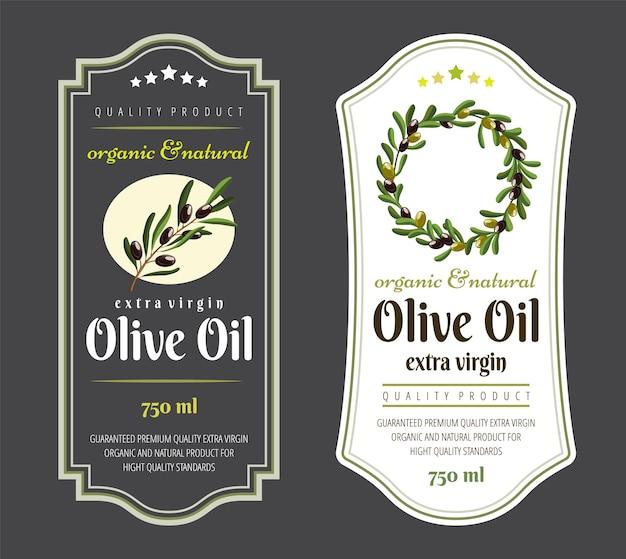 オリーブオイルのラベル要素。プレミアムオリーブオイルパッケージ用のエレガントなダークとライトのラベル。