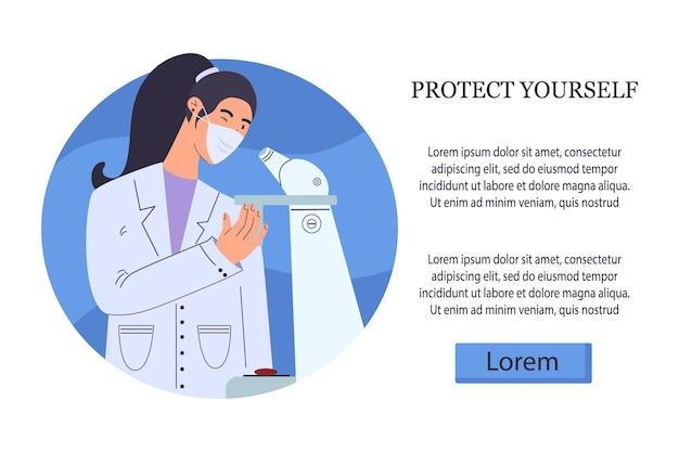 Covid19ワクチンの臨床検査女性医師がワクチンを検査します