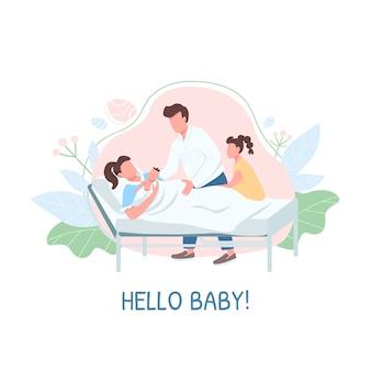 労働フラットカラー顔のない文字。こんにちは赤ちゃんのフレーズ