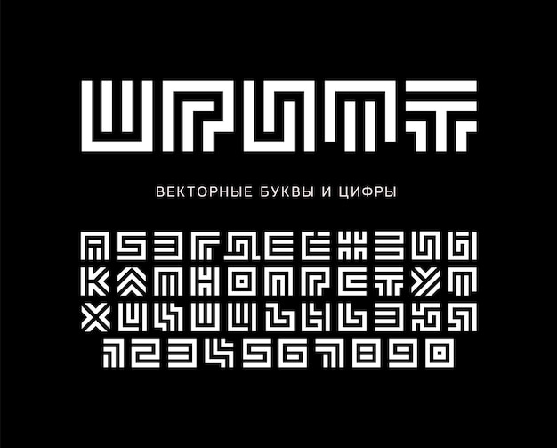 Набор букв и цифр вектор лабиринт. геометрический алфавит лабиринт. белый кириллический логотип или монограмма на черном фоне. дизайн типографики
