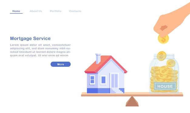 방문 페이지 은행 모기지 대출 서비스 하우스