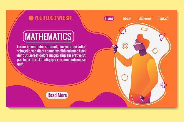 イラストマンと数学研究のランディングページ教育