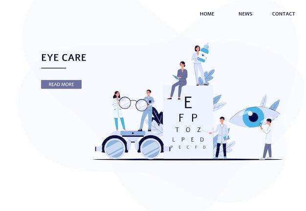 眼科クリニックと病院のランディングページ